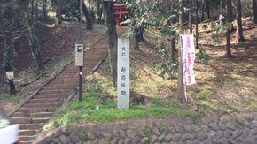 兵どもが夢の跡・武田勝頼の城・新府城です