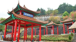 山間部に現れた中国風の建物