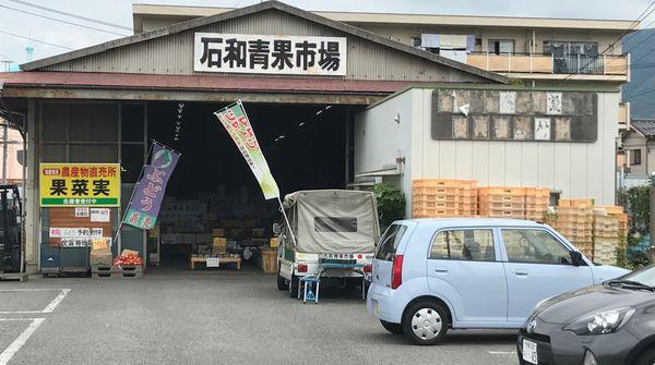 山梨の新鮮な野菜・果物がここにあります( *´艸`)