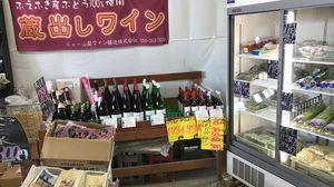 県産ワインもありますよ~