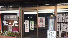 和菓子の名店 どら焼き最高~!