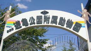 大正8年に開設された歴史ある動物園