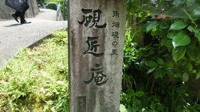 700余年の伝統「雨畑硯(あまはたすずり)」
