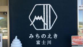 富士川町の魅力が詰まってます!