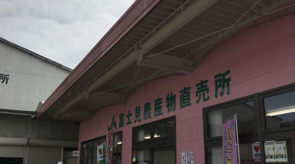JAふえふき富士見農産物直売所