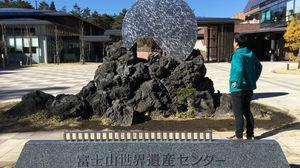 世界文化遺産としての富士山
