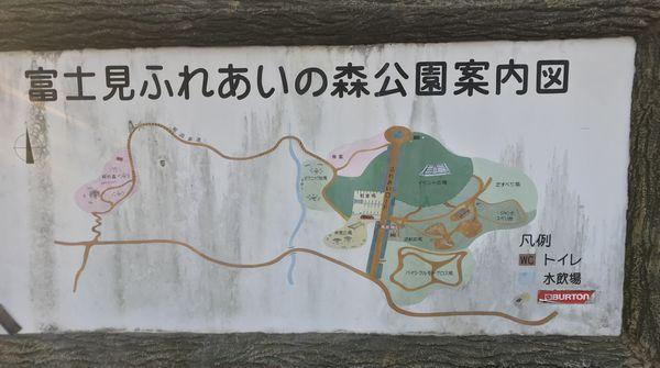 富士見ふれあいの森公園!!