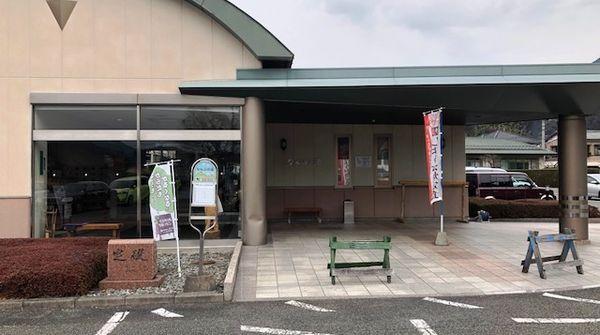 静岡との県境にある日帰り温泉