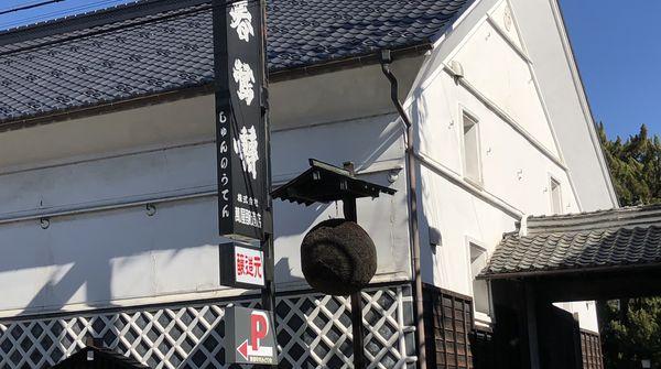 創業1790年、与謝野晶子ゆかりの酒蔵