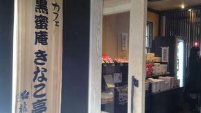 甲府駅北口の信玄餅カフェ