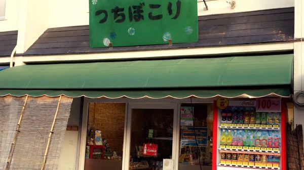 駄菓子屋つちぼこり