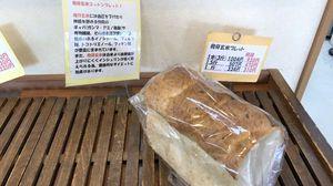 発芽玄米ブレット