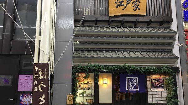 江戸時代の雰囲気を残す創業120年を超える老舗店