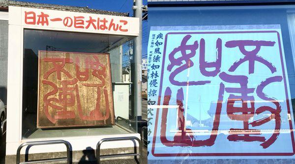 六郷ICから甲府方面に30秒…巨大ハンコ出現!