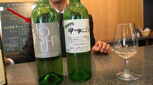 すっきりさわやかシャトー酒折ワイナリーの白ワイン!