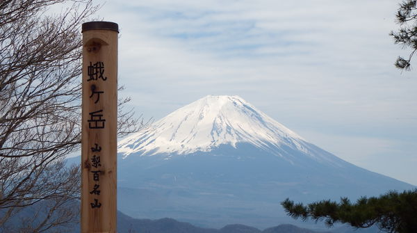頂上に着くと富士山がお出迎え!
