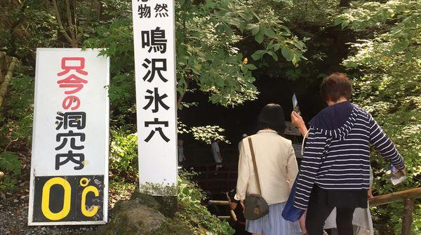 富士の麓にある洞窟