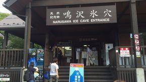 富士の麓にある天然クーラー