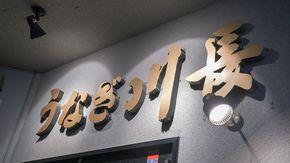 創業の江戸時代からタレを継ぎ足す老舗店!